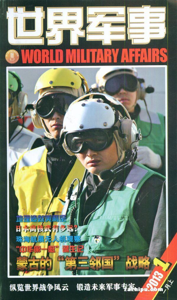 世界军事2013年1月第1期-世界军事杂志封面,内容精彩试读