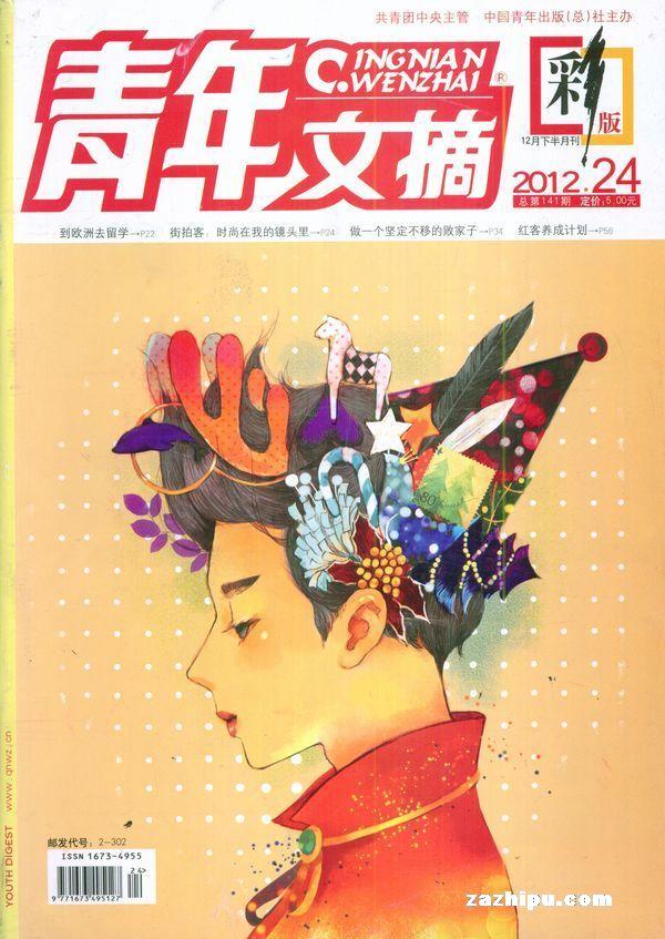 青年文摘红版_青年文摘彩版2012年12月第2期