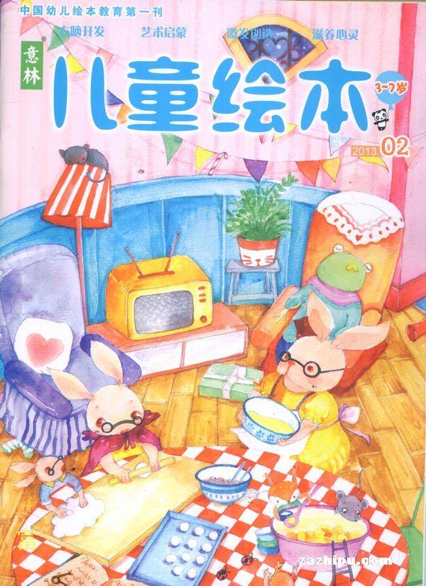 意林儿童绘本(3-7岁)2012年7月期-意林儿童绘本订阅