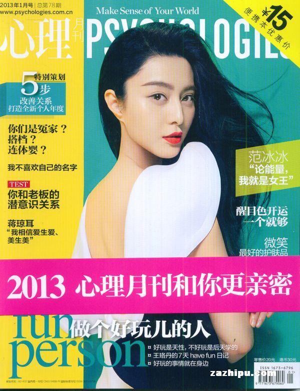 心理月刊(小)2013年1月期