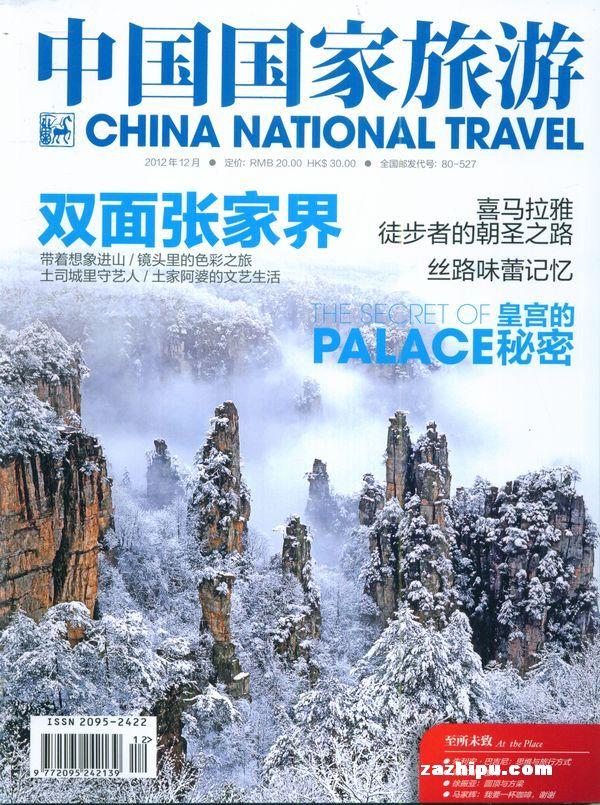 中国国家旅游2012年12月期封面图片-杂志铺zazhipu.