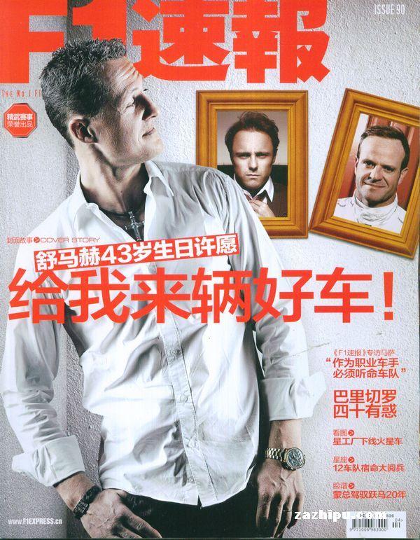 f1速报(大众汽车)2012年2月期封面图片-杂志铺zazhipu