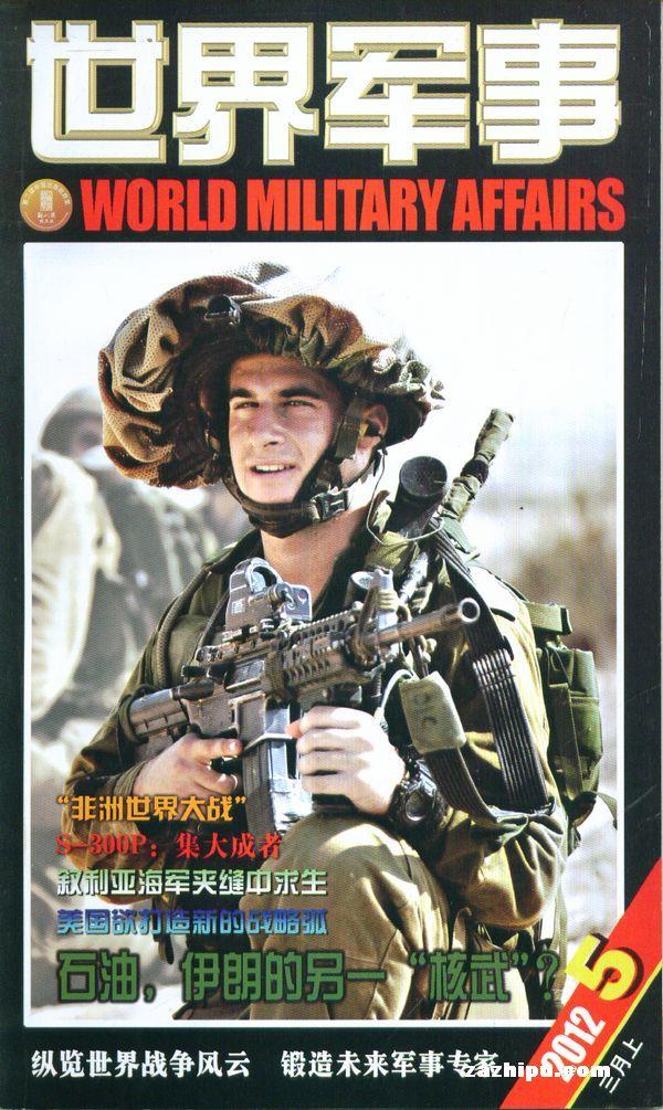 世界军事2012年3月1期封面图片-杂志铺zazhipu.com-的