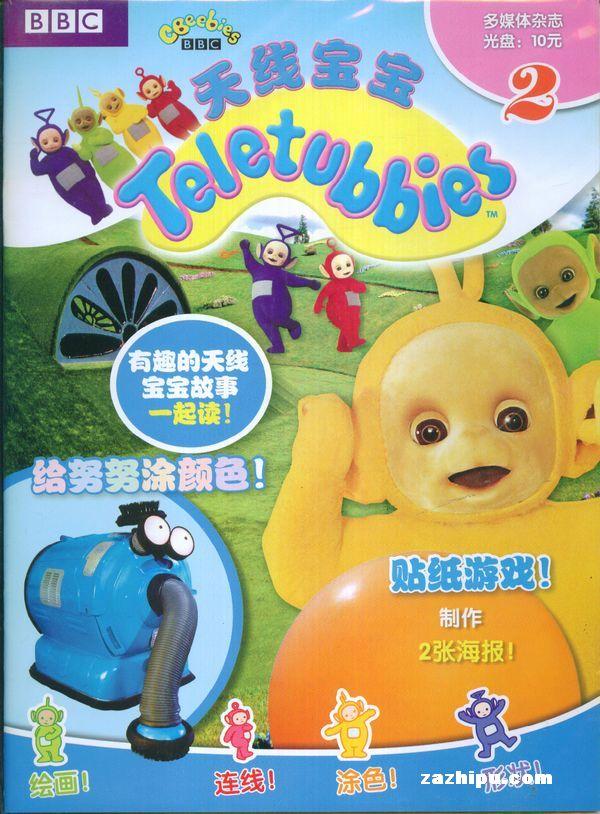 天线宝宝2012年2月期 天线宝宝订阅图片