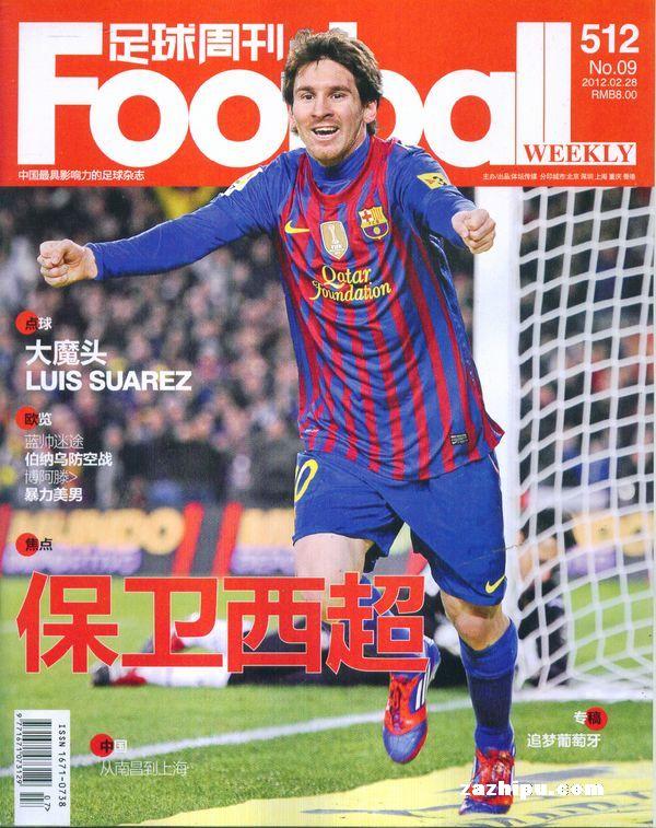 足球周刊2012年2月4期封面图片-杂志铺zazhip