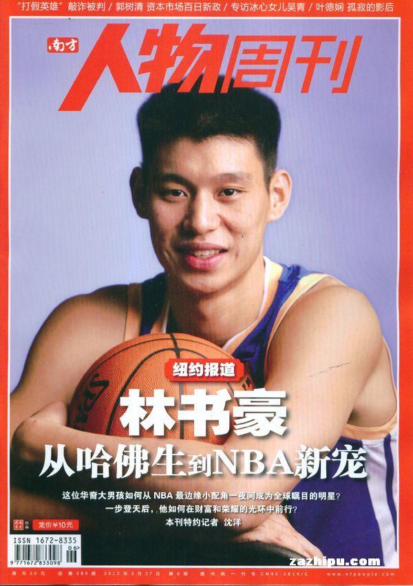 南方人物周刊2012年2月第4期封面图片-杂志铺