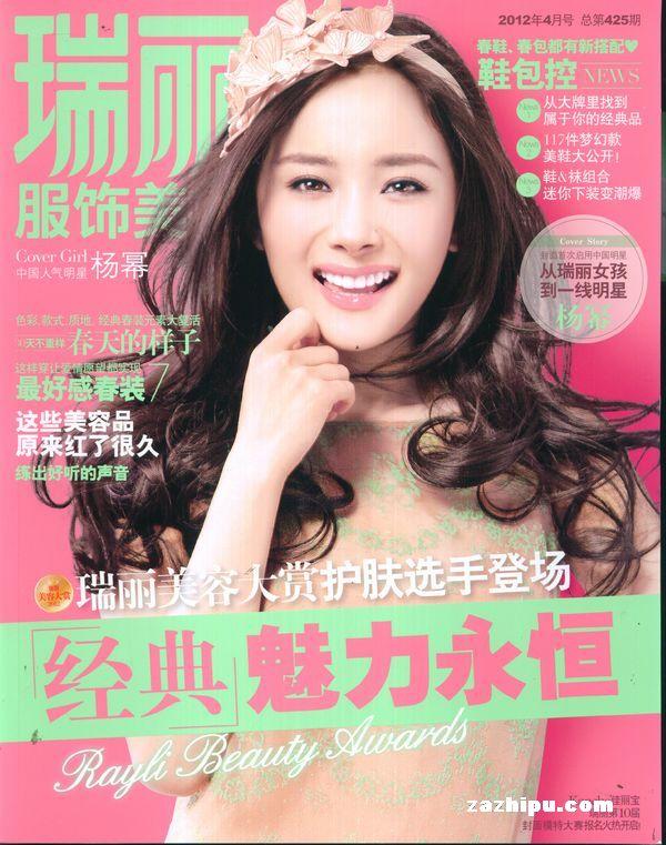 瑞丽服饰美容2012年4月期-瑞丽服饰美容杂志封面,内容精彩试读