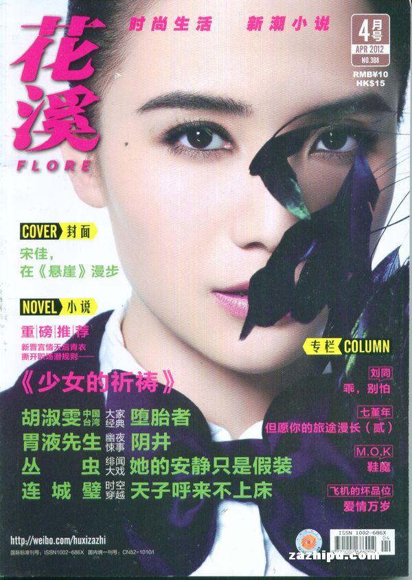 花溪2012年4月期-花溪杂志封面,内容精彩试读