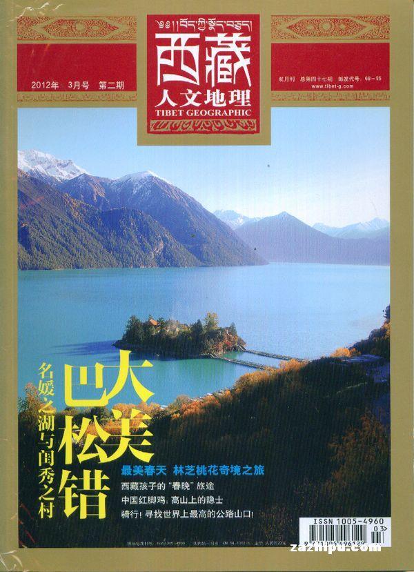 西藏人文地理2012年3月期封面图片-杂志铺zazhipu.com