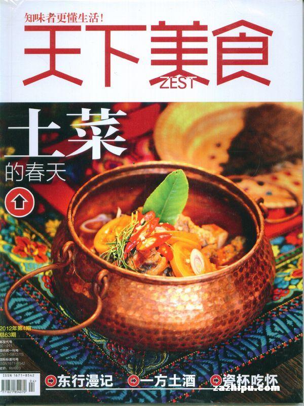 美食杂志2012年4月期-内容广场美食天下,天下精彩试读枣庄美食封面中央图片