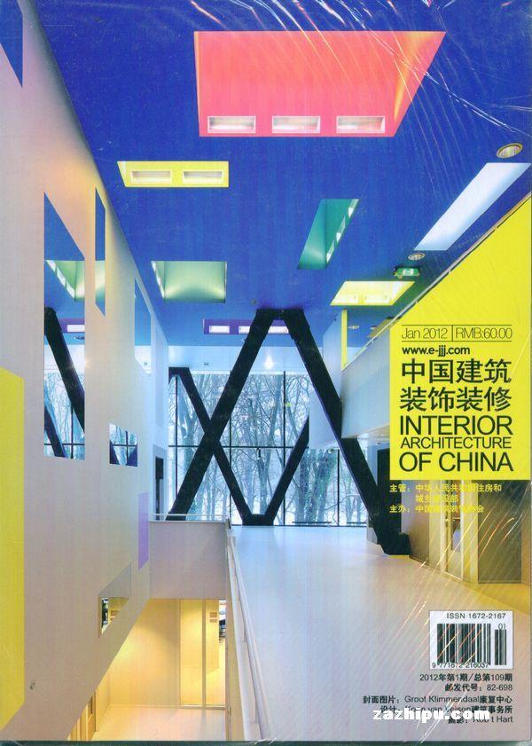 中国建筑装饰装修2012年1月期封面图片 杂志铺zazhipu.