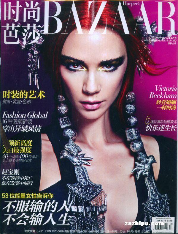 时尚芭莎杂志订阅