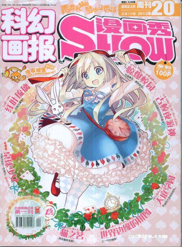 女友show2012年2月2期-杂志showv女友-漫画铺漫画微小汉化漫画