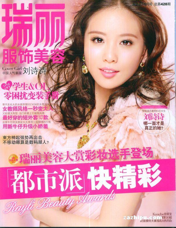 瑞丽服饰美容2012年5月期封面图片-杂志铺zazhipu.com