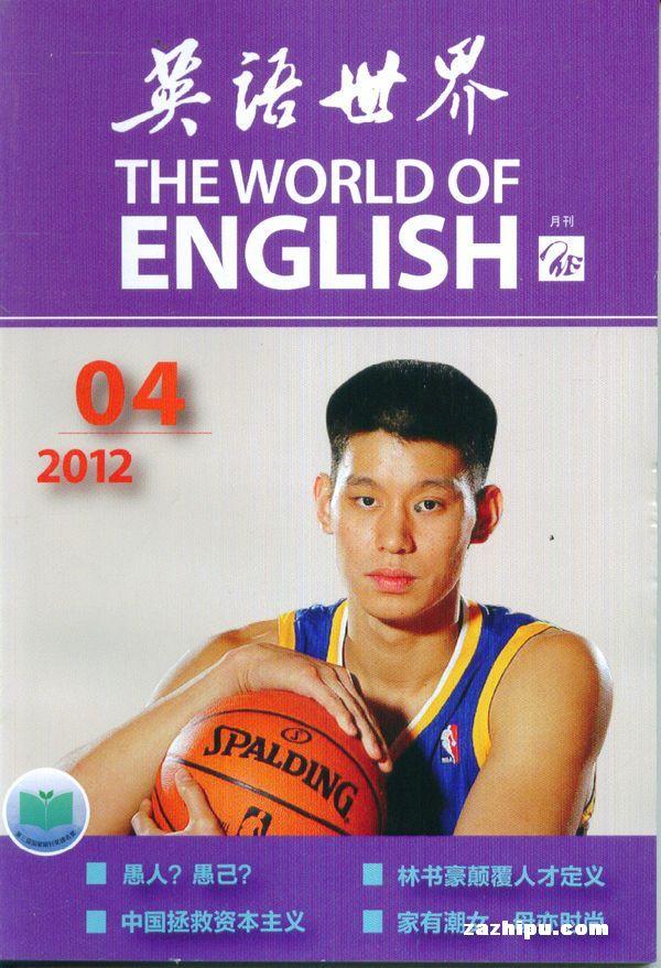 英语世界2012年4月期-英语世界订阅-杂志铺:杂