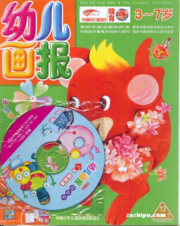 幼儿画报2012年5月-幼儿画报双月刊礼品版杂志封面,内容精彩试读图片