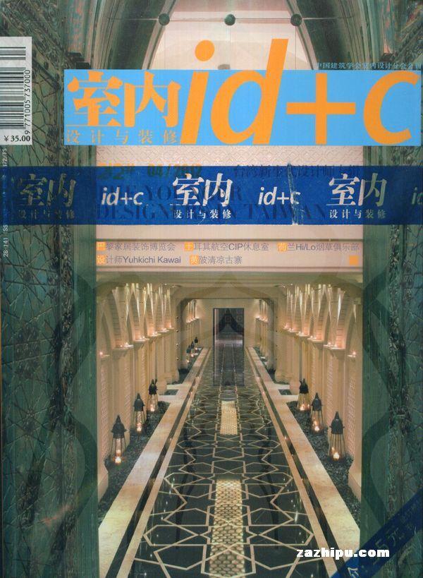 室内设计与装修2012年4月期封面图片 杂志铺zazhipu.com