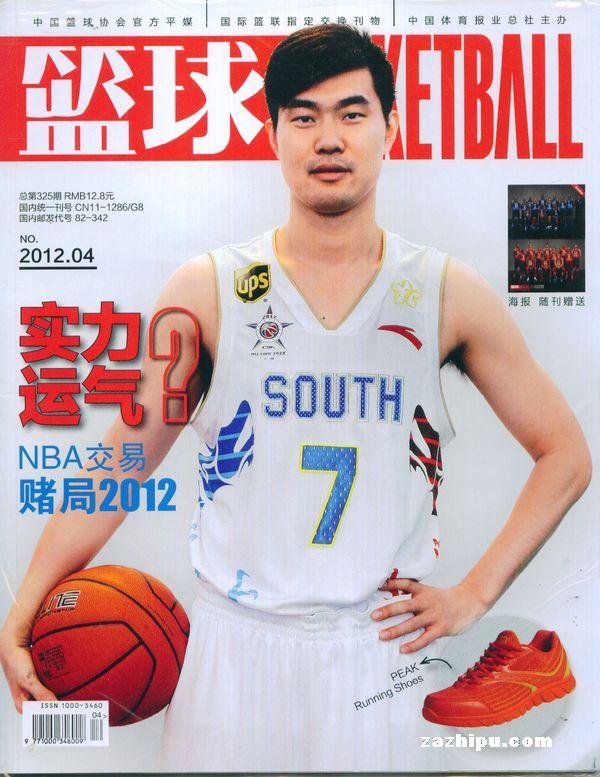 篮球杂志订阅