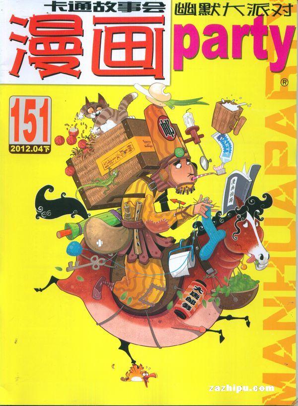 杂志party2012年4月2期-本子partyv杂志-漫画铺漫画学生漫画