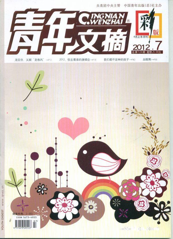 青年文摘彩版下载; 创意世界杂志订阅图片分享; 文学类杂志封面;