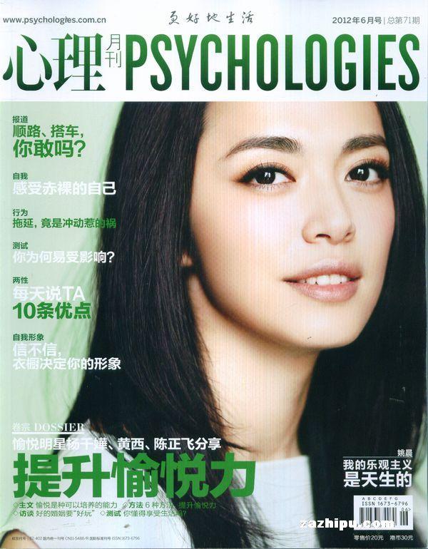 心理月刊2012年6月期