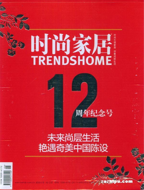 时尚家居杂志订阅
