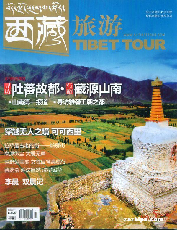西藏旅游2012年5月期封面图片-杂志铺zazhipu.com-的