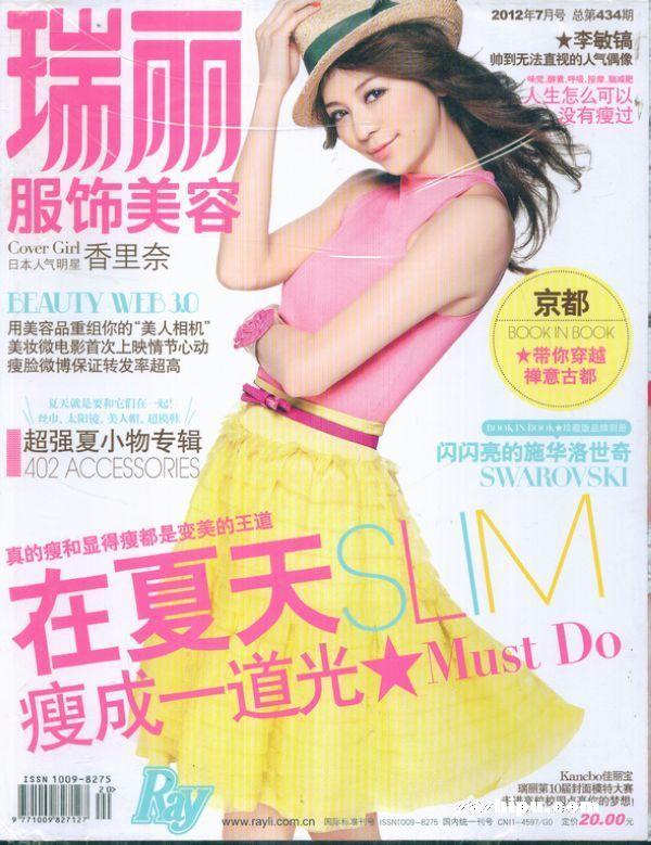 瑞丽服饰美容2012年7月期封面图片-杂志铺zazhipu.com
