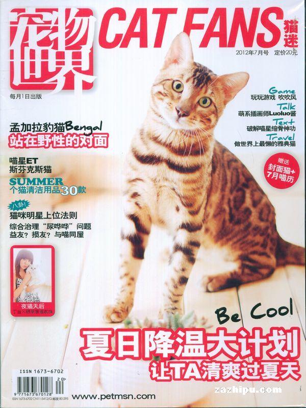 宠物世界(猫迷)2012年7月期封面图片-杂志铺zazhipu.