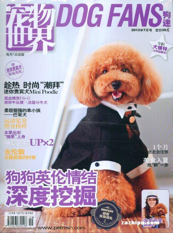 宠物世界(狗迷)2012年7月期封面图片-杂志铺zazhipu.