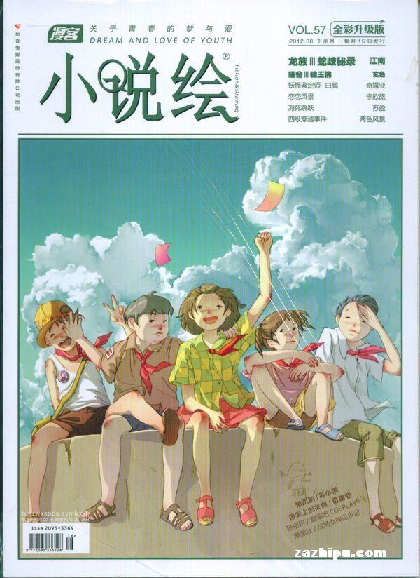 漫客小说绘2012年8月2期-漫客小说绘杂志封面,内容精彩试读