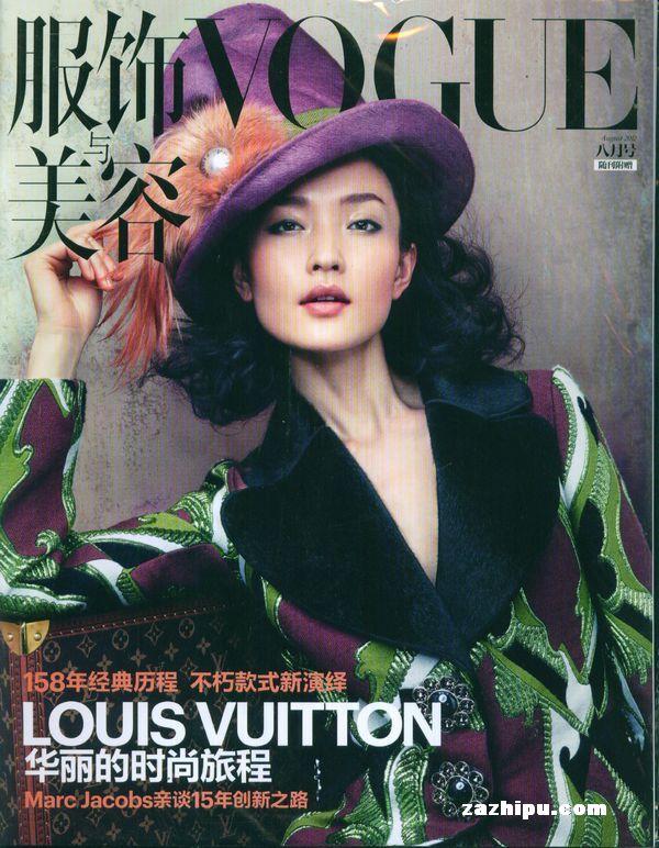vogue服饰与美容2012年8月期封面图片-杂志铺zazhipu.