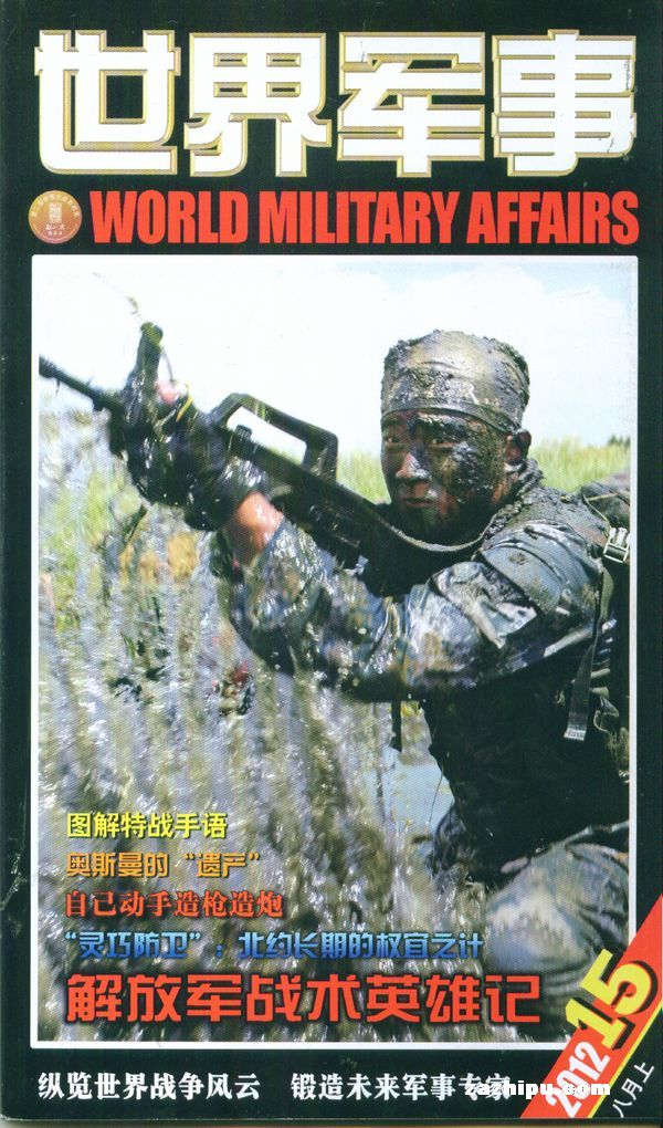 世界军事2012年8月1期封面图片-杂志铺zazhipu.com-的