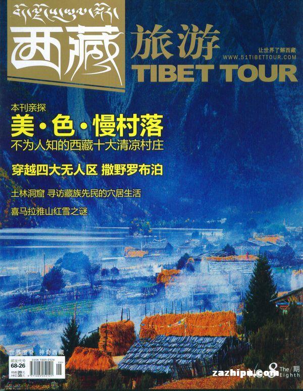 西藏旅游2012年8月期封面图片-杂志铺zazhipu.com-的