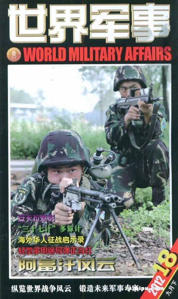 世界军事2012年9月2期封面图片-杂志铺zazhipu.com-的
