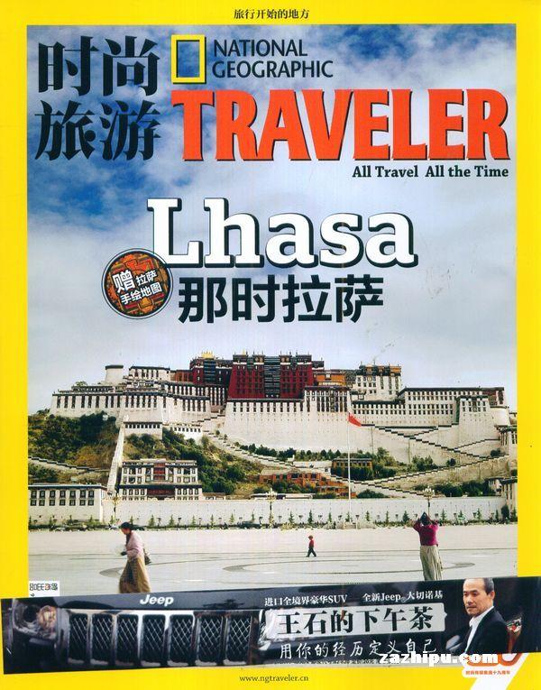 时尚旅游2012年9月期-时尚旅游杂志封面,内容精彩试读