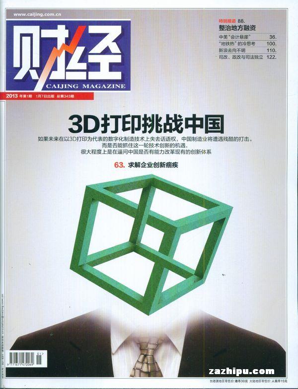 财经2013年1月第1期-财经杂志封面,内容精彩试读