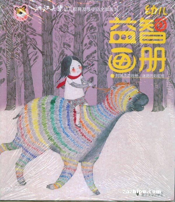2012年5月期-幼儿益智画册(综合版+游戏版)杂志封面