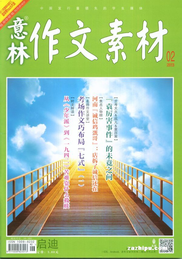 意林作文素材2013年2月期封面图片-杂志铺zazhipu