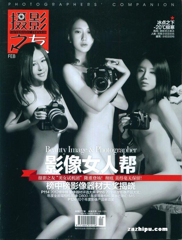 摄影之友杂志封面