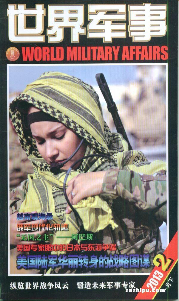 世界军事2013年1月第2期-世界军事杂志封面,内容精彩试读