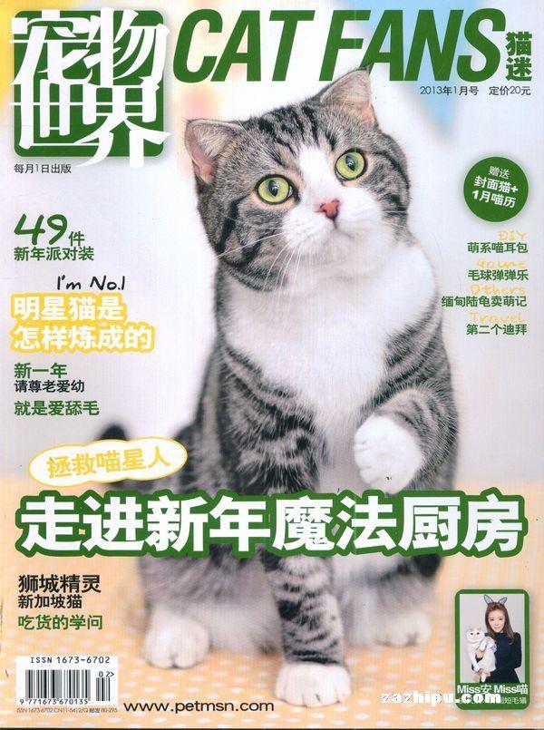 宠物世界(猫迷)2013年1月期封面图片-杂志铺zazhipu.