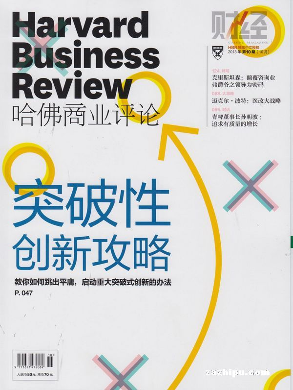 hbrc 哈佛商业评论 中文版2013年10月期