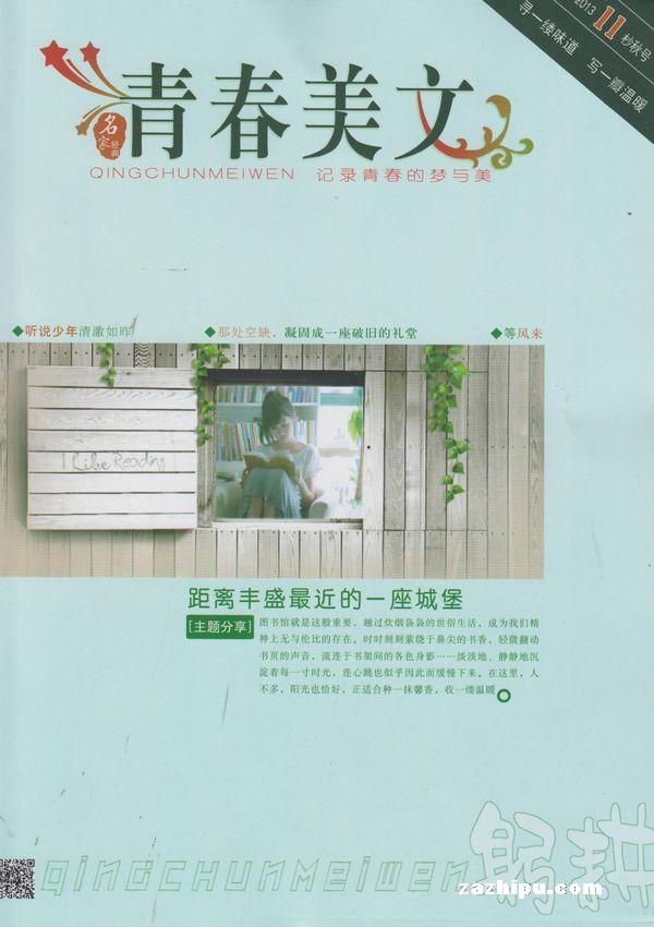 青春美文2013年10月期-青春美文杂志封面