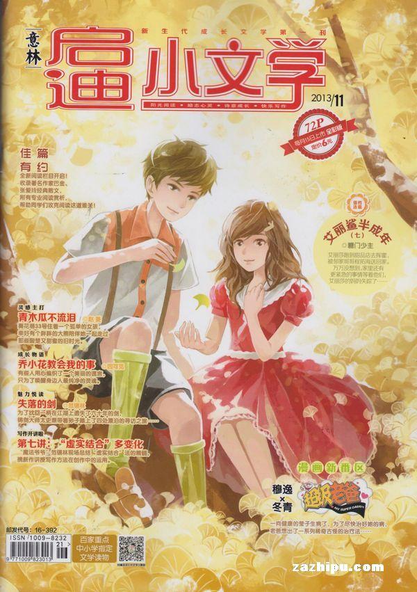 意林小文学2013年11月期-意林小文学动物小说会杂志封面,内容精彩试读