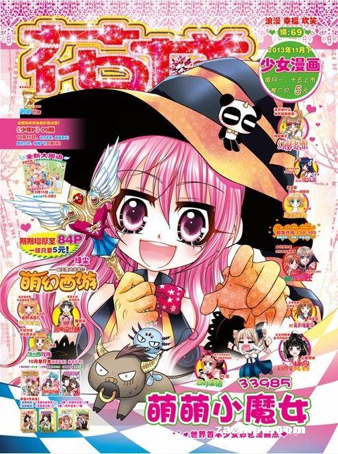 漫画漫画花样2013年11月第1期-漫画少女少女花样神之英文版塔图片