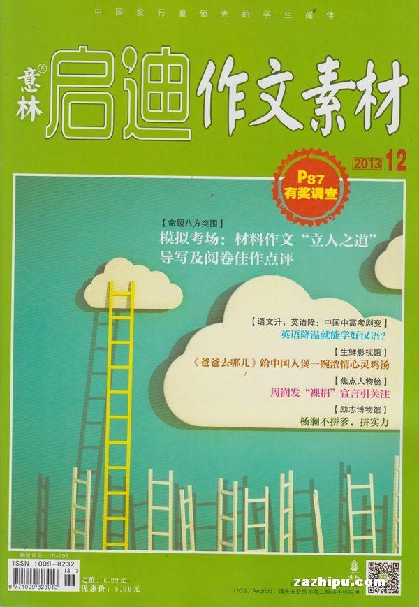 意林作文素材2013年12月期-意林作文素材杂志封面