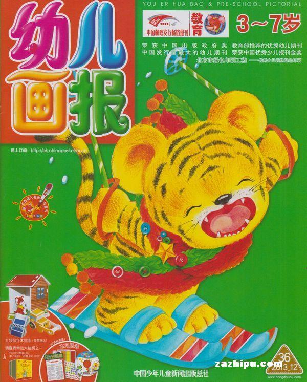 幼儿画报2013年12月期 幼儿画报双月刊礼品版订阅