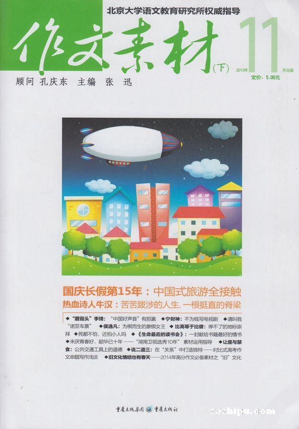 作文素材2013年11月第2期-作文素材杂志封面,内容精彩试读