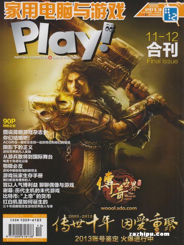 家用电脑与游戏杂志,封面-杂志铺:低价,便捷的杂志